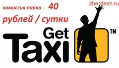 Подключение к Gett такси