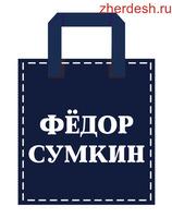 Швея на пошив сумок