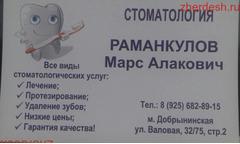 ДОБРЫЙ стоматолог Раманкулов Марс Алакович