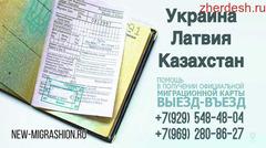 ЧЕК АРАДАН ОТУУ (кирди-чыкты) Казахстан