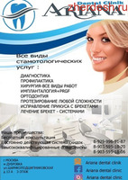 Стоматология ARIANA DENTAL CLINIC