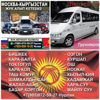 Кыргызстанга жук 89850725927
