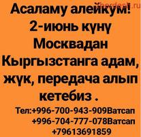 Срочна.эртен кыргызстанга жонойбуз женил унаа менен