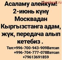 Срочна кыргызстанга бугун жолго чыгабыз +97258218804