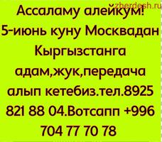 Кыргызстанга 5-июнь куну жолго чыгабыз жук киши алабыз +7925.821.88.04