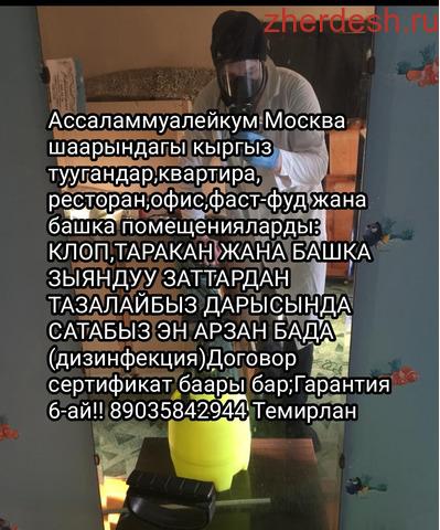 Клоп таракандарга средства сатабыз СЕРТИФИКАТАРЫ МЕНЕН