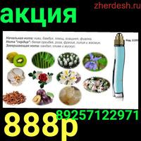 Арзан баада ароматтар