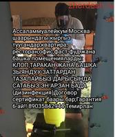 Клоп ТАРАКАН дарылайбыз гарантия бар 6-ай