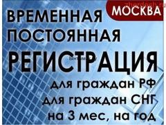 Помощь в регистрации граждан СНГ