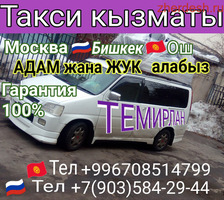 Бишкек Москва