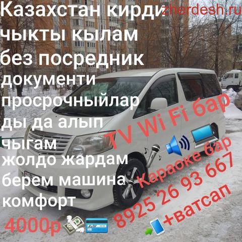 Такси Казакстан без посредник просрочный докментердида алып чыгам 4000р +7925 269 36 67+ватсап