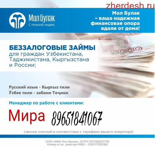 Ответ: Мол Булак выдаёт займы гражданам Узбекистана, Таджикистана.