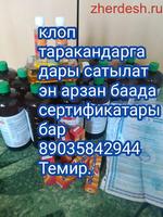 ХЛОП ТАРАКАН ЖОК КЫЛАБЫЗ ГАРАНТИЯ БАР