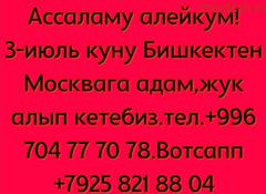 Кыргызстанга жонойбуз.передача киши болсо чалыныздар +7925.821.88.04