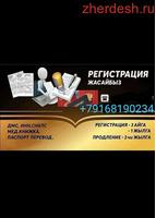 Регистрация через УФМС! +79168190234