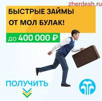 Насыя/Мол Булак/Кредит в Москве