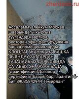 Клопы таракан дарылайбыз гарантиясы бар СЕРТИФИКАТ договор бар