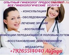 Гинеколог +79265514040 Айзада