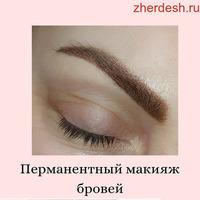 Мастер Перманентного макияжа предлагает вам свои услуги