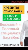 Мол Булак - Финансовая поддержка в России.
