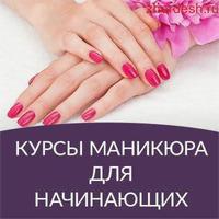 СУПЕР АКЦИЯ  ОКУУ КУРСТАРЫНА!!!! КУРСЫ- МАНИКЮР и ПЕДИКЮР -100%-ТРУДОУСТРОЙСТВА+ДИПЛОМ