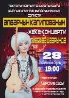 Концерт - Элбарчын Калилова