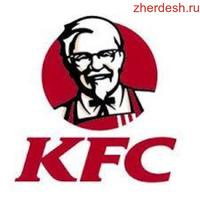 KFC ТРЕБУЮТСЯ ПОВАР БЕЗ ОПЫТА РАБОТЫ