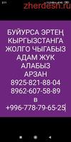 Эртен москвадан кыргызстанга жонойбуз +7925.821.88.04