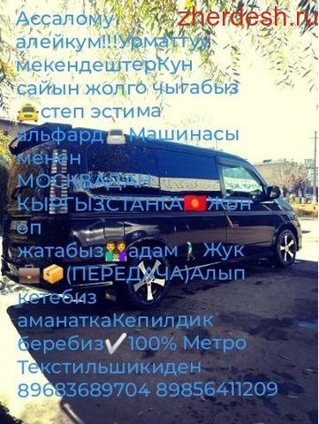 Москва Бишкек Талас такси 89683689704 89856411209 байланыш тел кун сайын жолго чыгабыз