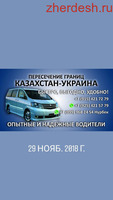 Заезд-Выезд Казахстан Украина каждый день 89254215779