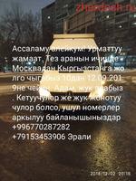 Москвадан Кыргызстанга жолго чыгабыз