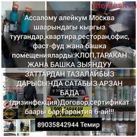 Клоп таракан  дарылайбыз  ГАРАНТИЯ  6_й