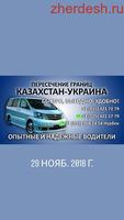 Кирди чыктыга Казахстанга документи просрочныйларды алып барам.3999р