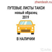 Путевые листы для такси форма 4⃣ (новая форма