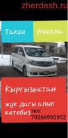 Москва Кыргызыстан