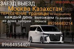 Такси граница кирди чыкты москва Казахстан куннуго каттайбыз  чалыныздар адрестен алып  89684954401