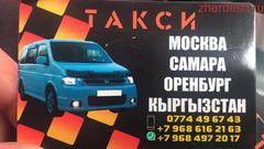 Кыргызстанга жолго чыгабыз +7969.497.20.17