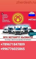 Кыргызстанга жук жана адам ылып жонойбуз срочна +79671847809