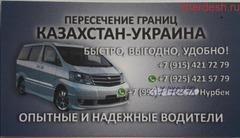 Заезд-Выезд Казахстан  каждый день 89254215779