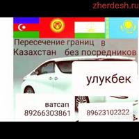 4000руб Москва Казагызстан границага кун сайын
