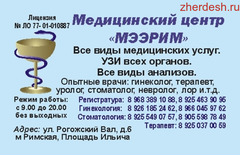 "Медицинский центр ""МЭЭРИМ"""