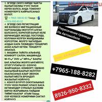 Москва Казакстан Такси 8965-188-82-82 Тимур