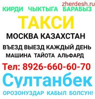 Москва    Казахстан    Такси                      8926-6606070 Султан