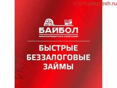"МикроКредит ""Бай Бол"""