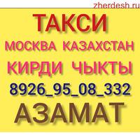 МОСКВА   КАЗАХСТАН   ТАКСИ  БЕЗ  ПОСРЕДНИК Тел: 89269508332