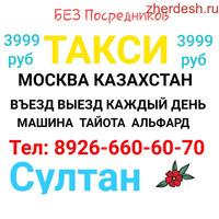 Москва Казакстан Такси 8926-660-60-70 Султан