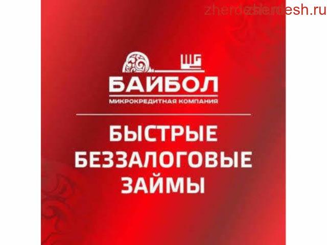 микрокредит ru