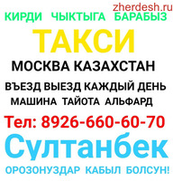 Москва Казахстан такси Заезд-Выезд 8926-660-60-70