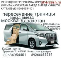Такси граница кирди чыкты москва Казахстан куннуго каттайбыз  чалыныздар  89684954401 эркин