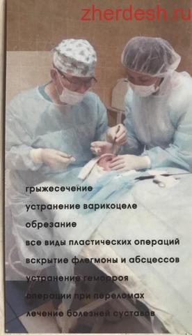 Врач-хирург высшей категории, пластический хирург. Стаж 30 лет.